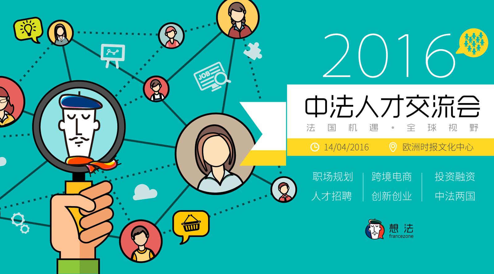 聚焦 | 2016人才交流会