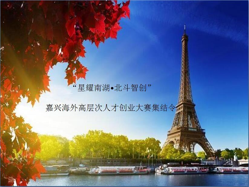 """""""星耀南湖•北斗智创""""嘉兴海外高层次人才创业大赛集结令"""