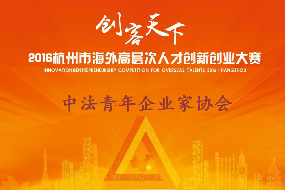 创客天下 • 2016杭州市海外高层次人才创新创业大赛集结令