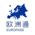 欧洲通EuroPass