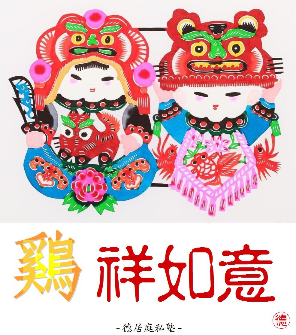 ★1/22周日 春节习俗介绍、应景美劳物手作和团圆聚餐