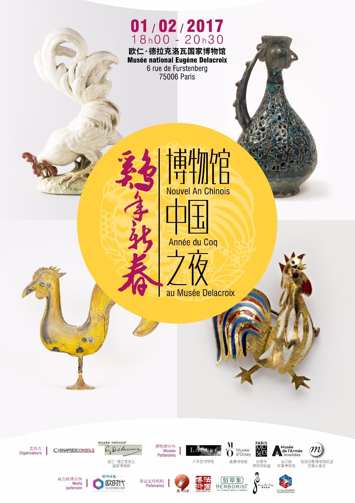 博物馆中国之夜,邀你共贺鸡年新春