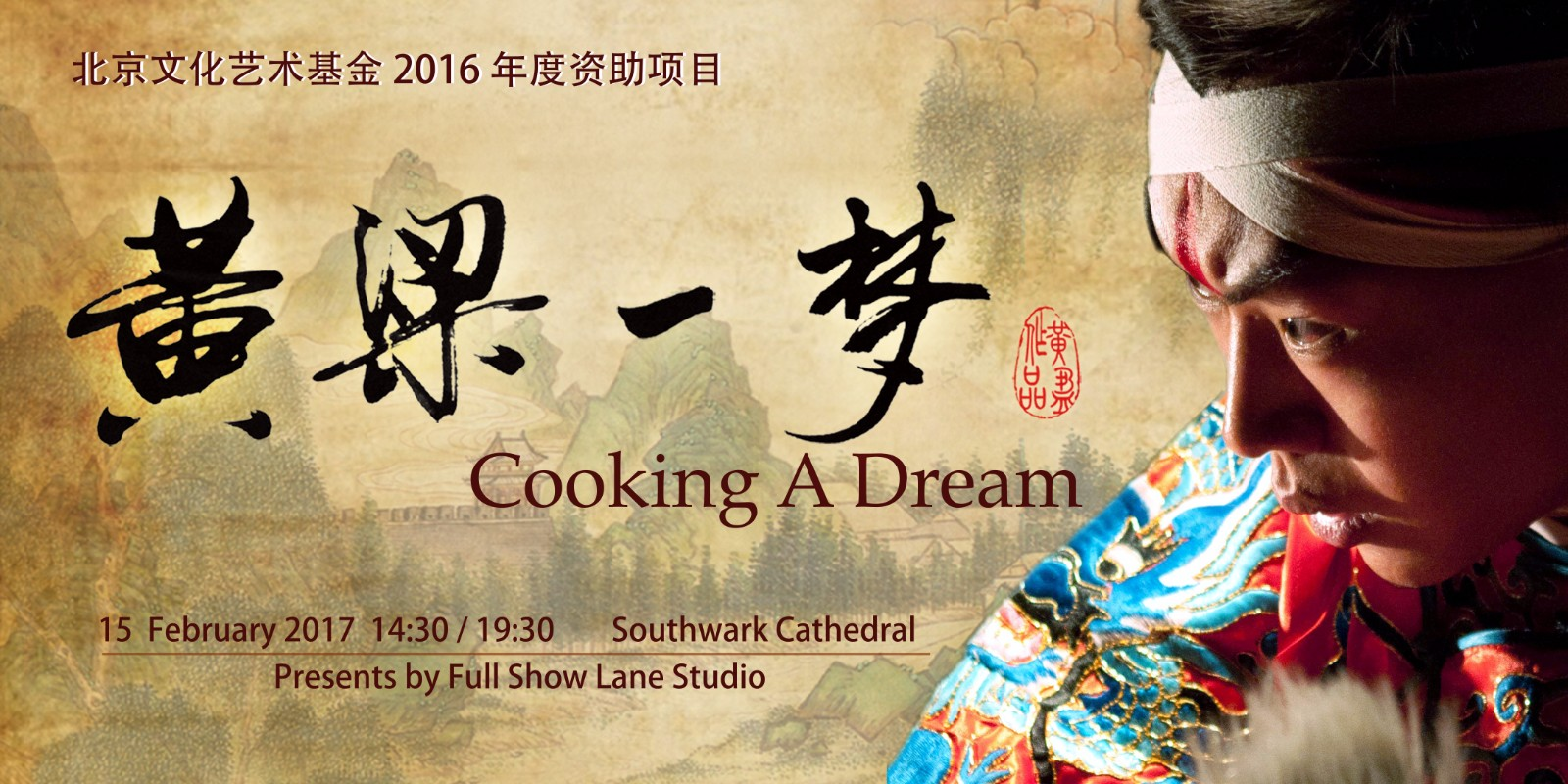 黄粱一梦 Cooking A Dream|黄盈作品 Full Show Lane Studio (晚间场)
