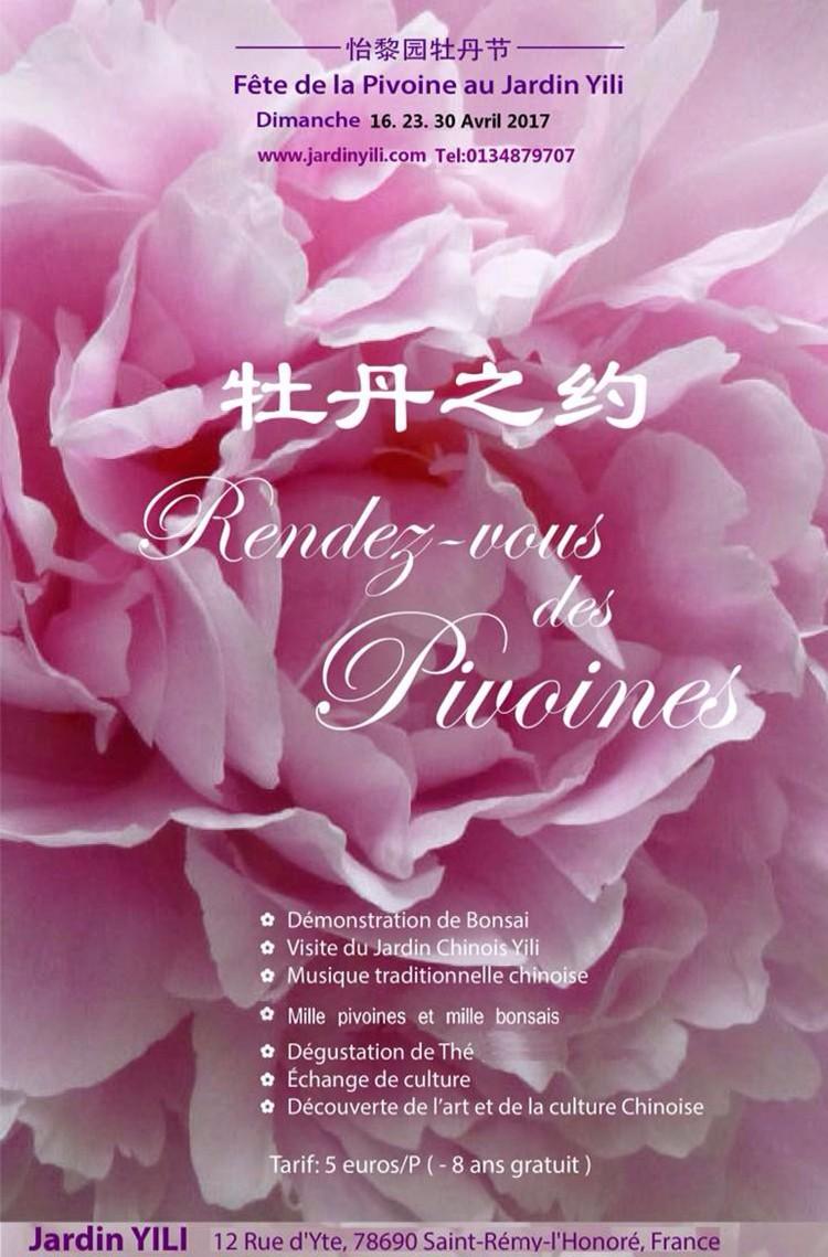 """""""牡丹之约""""—法国苏州式园林中的牡丹节!"""
